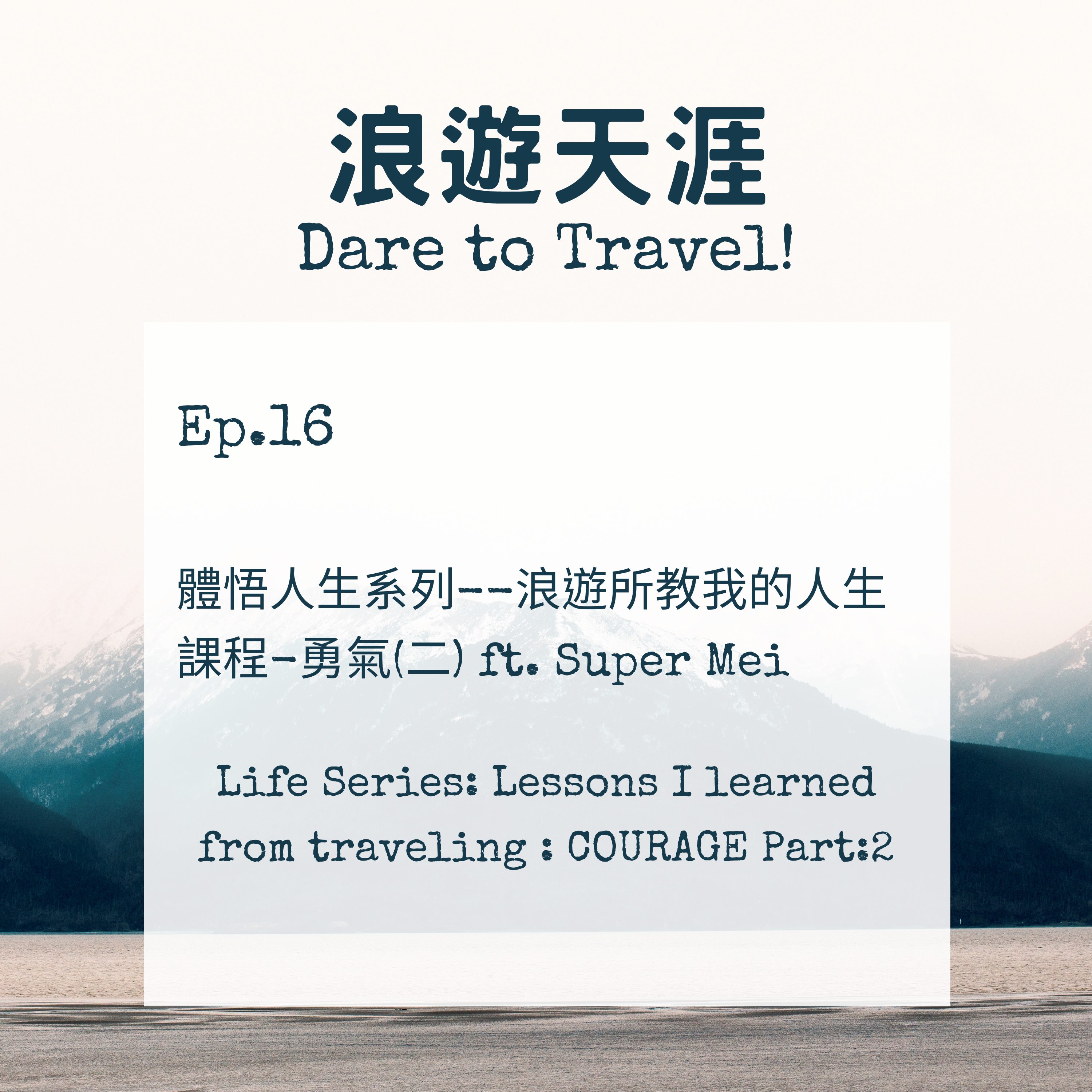 Ep.16 領悟人生-浪遊所教我的人生課程 : 勇氣 (二) Life Series : Lessons I learned from traveling : COURAGE Part:2