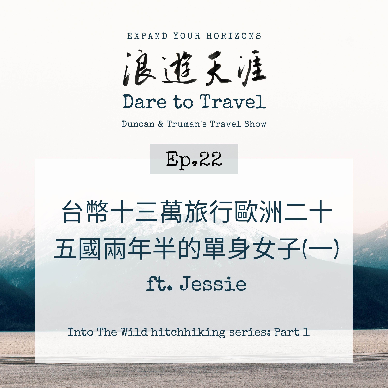 Ep. 22  台幣十三萬旅行歐洲二十五國兩年半的單身女子(一) ft. Jessie / A Single Women Who Wander Around Europe Part 1