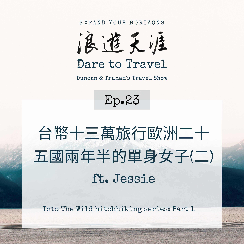 Ep. 23  台幣十三萬旅行歐洲二十五國兩年半的單身女子(二)  ft. Jessie /  A Single Women Who Wander Around Europe Part 2
