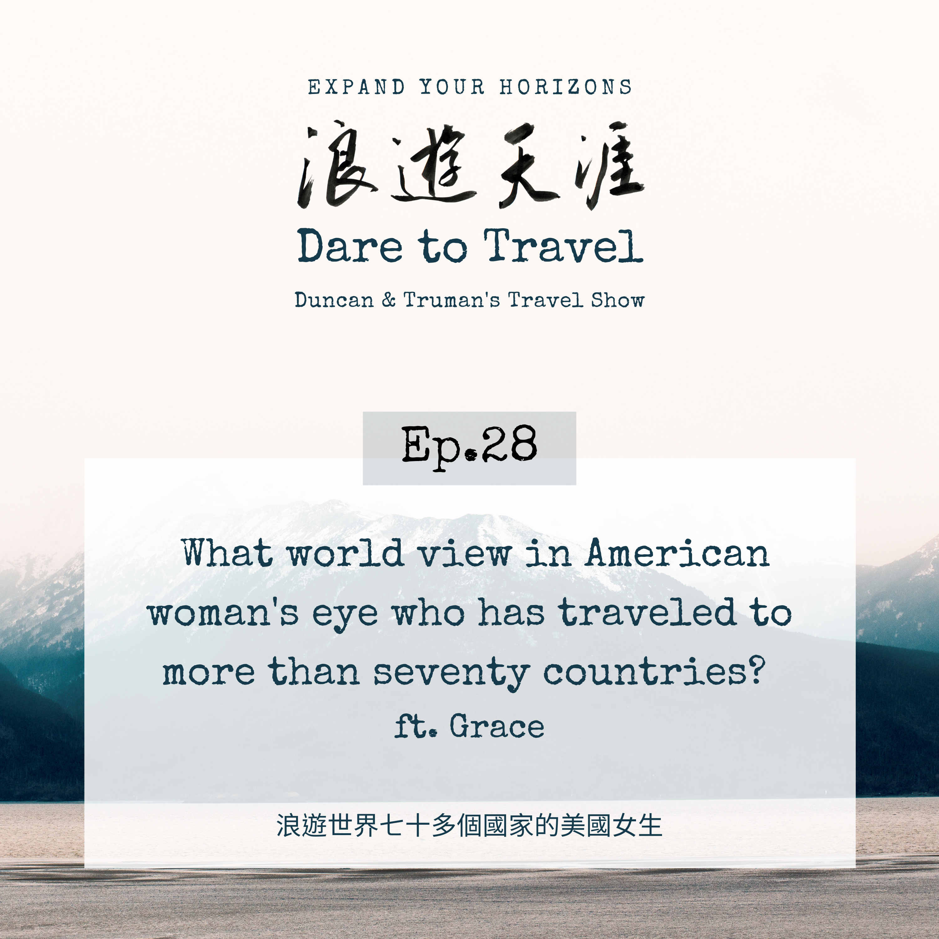 Ep.28 What world view in American woman's eye who has traveled to more than seventy countries? 浪遊世界七十多個國家的美國女生 ft. Grace.  [English]