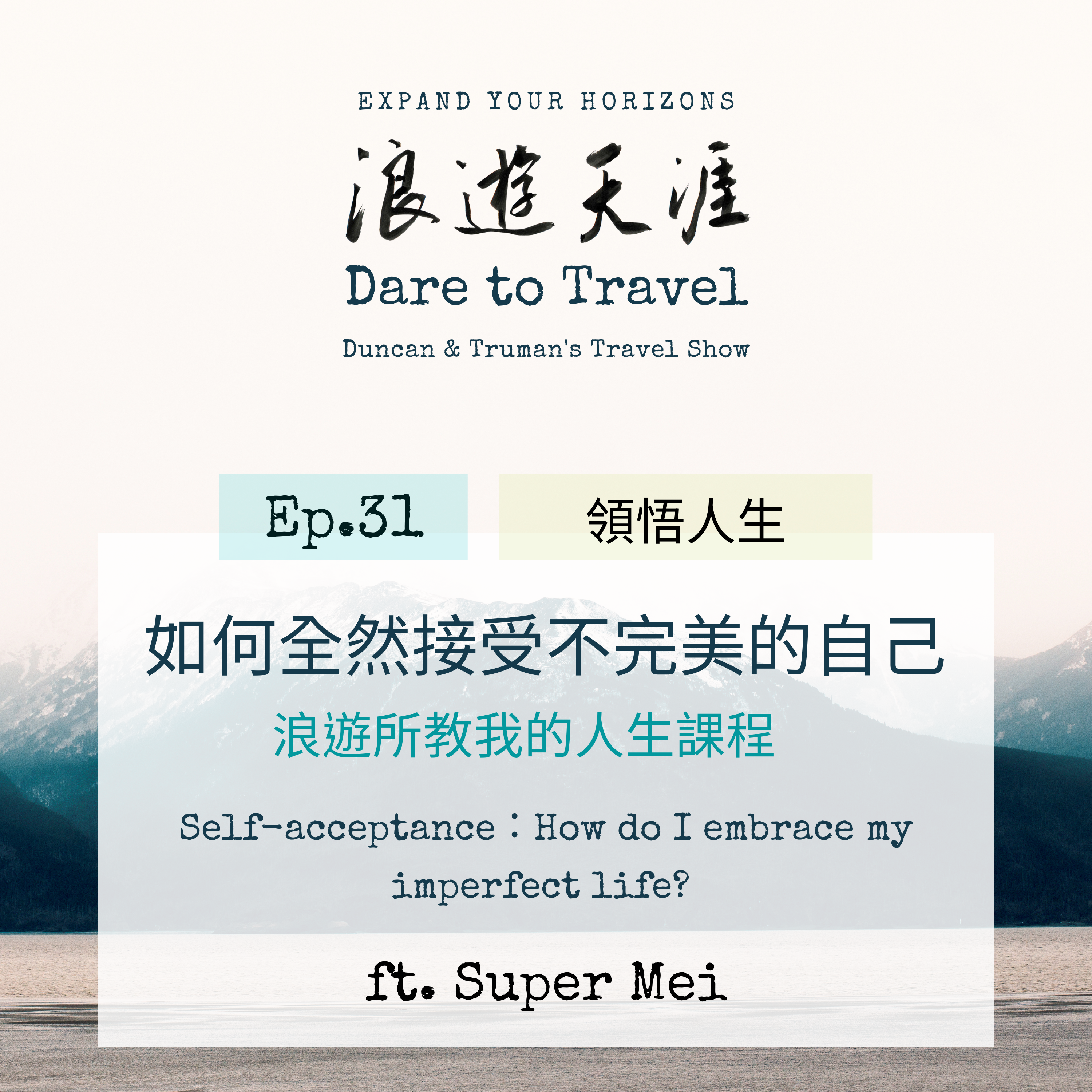 Ep. 31 領悟人生-浪遊所教我的人生課程: 如何全然接受不完美的自己 / Self-acceptance:How do I embrace my imperfect life? ft. Super Mei