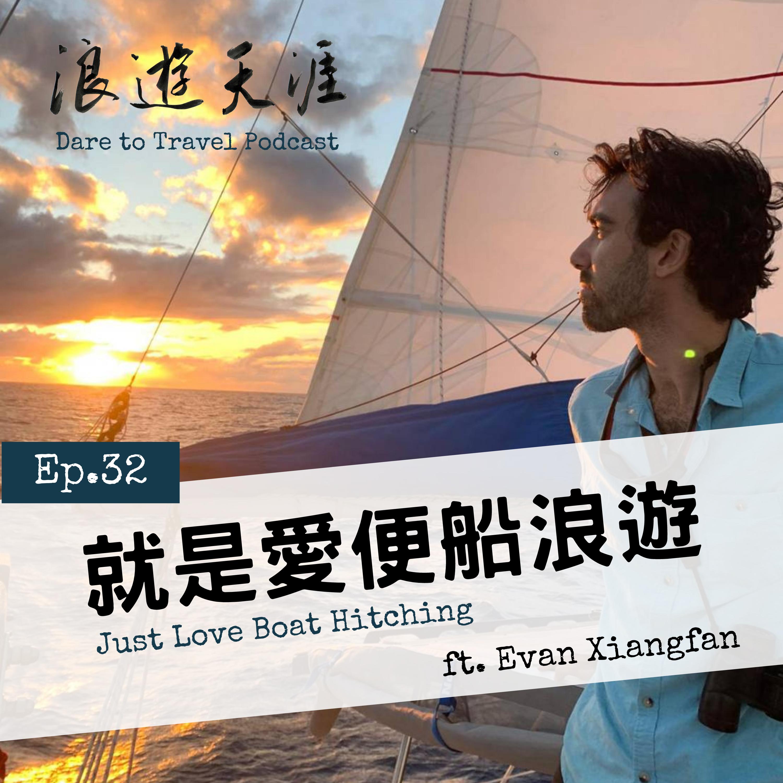 Ep.32 就是愛便船浪遊 / Just Love Boat Hitching ft. Evan Xiangfan