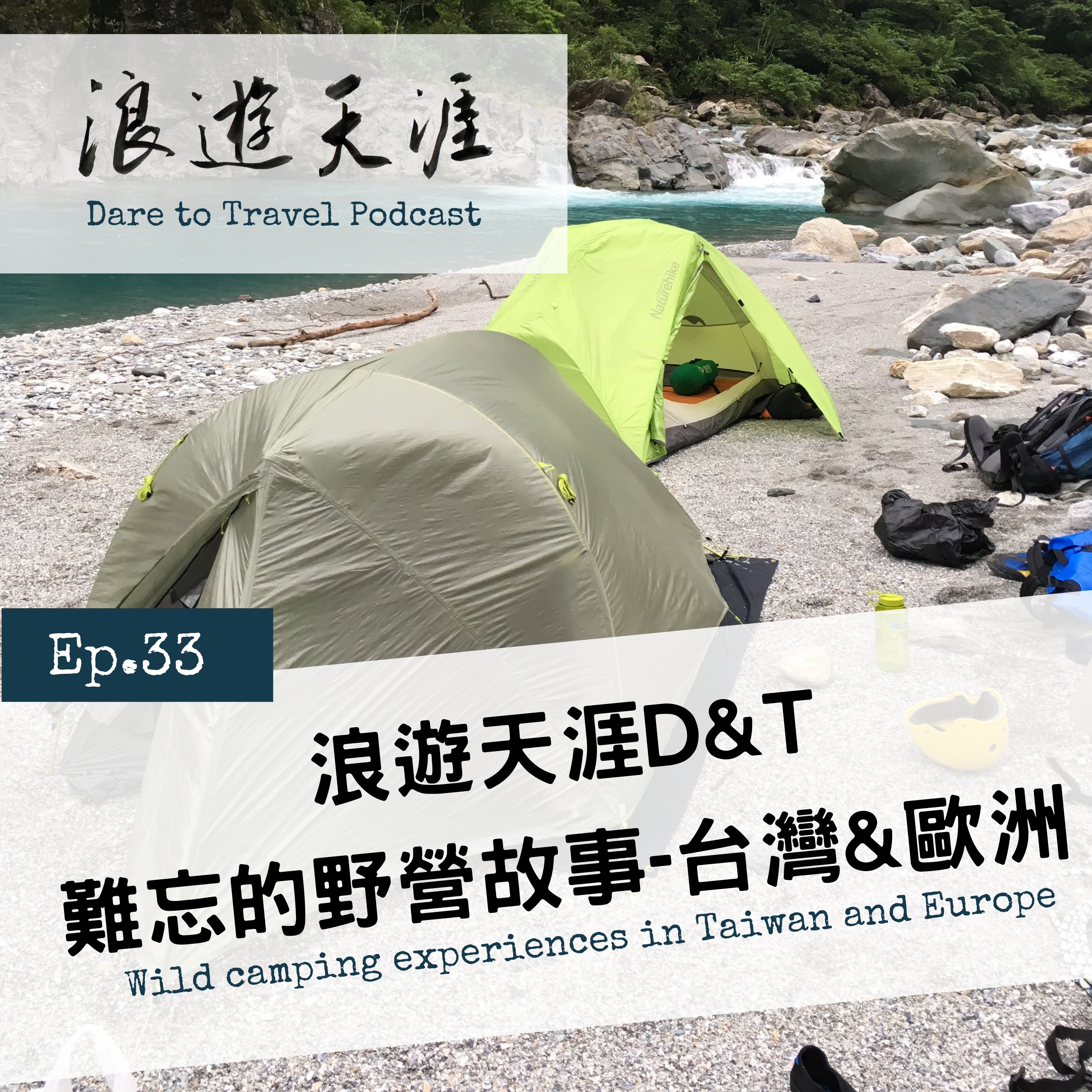 Ep. 33 浪遊天涯 D&T  難忘的野營故事-台灣&歐洲  Wild camping experiences in Taiwan and Europe ft. Truman and Duncan
