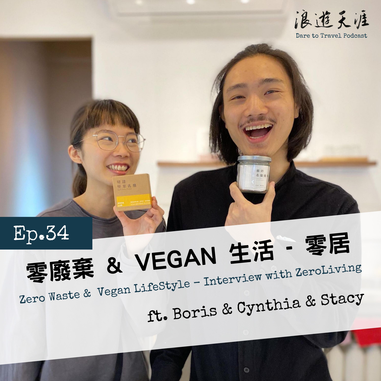 Ep. 34 零廢棄 & VEGAN 生活 - 零居 Zero Waste &  Vegan Life Style -Interview Zero Living  ft. Boris, Cynthia & Stacy