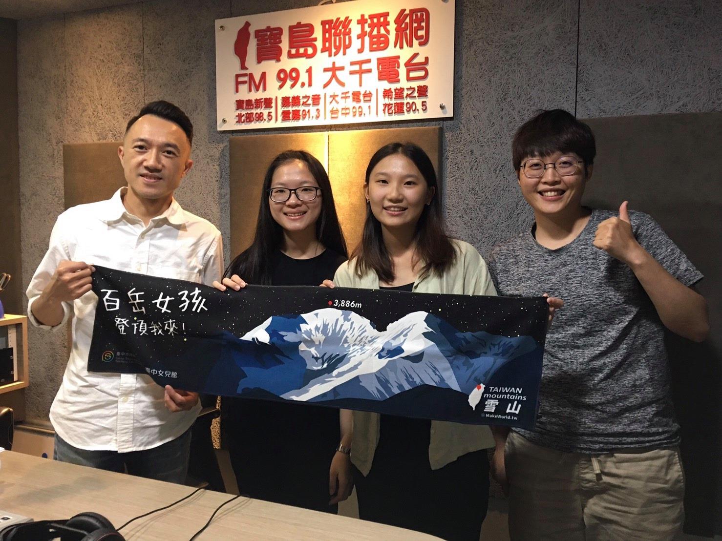 寶島新故鄉20201108專訪陳映汝與圓夢女孩談「女孩的第一座百岳」圓夢計畫