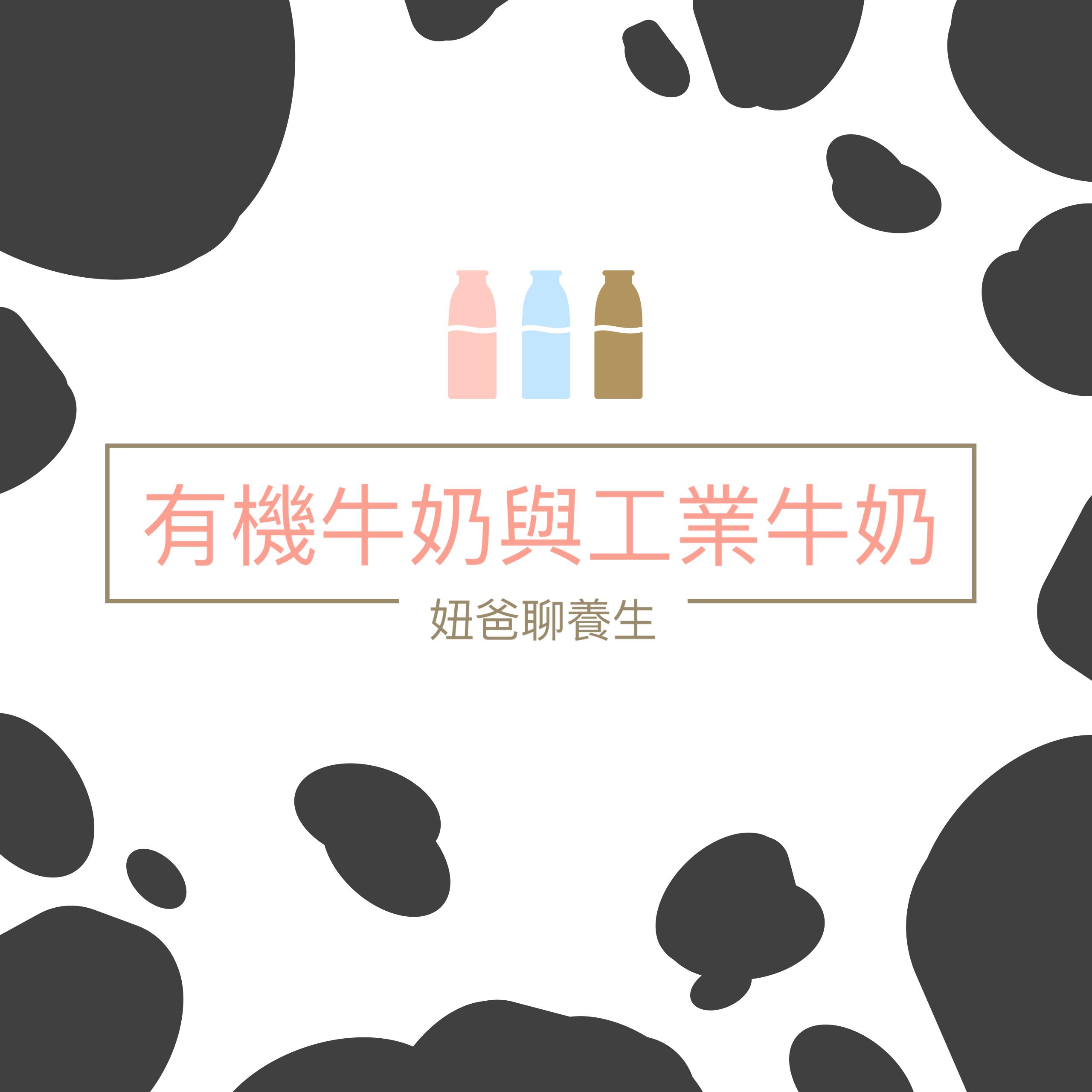牛奶(乳製品)健康嗎?(ep.4|食物篇)