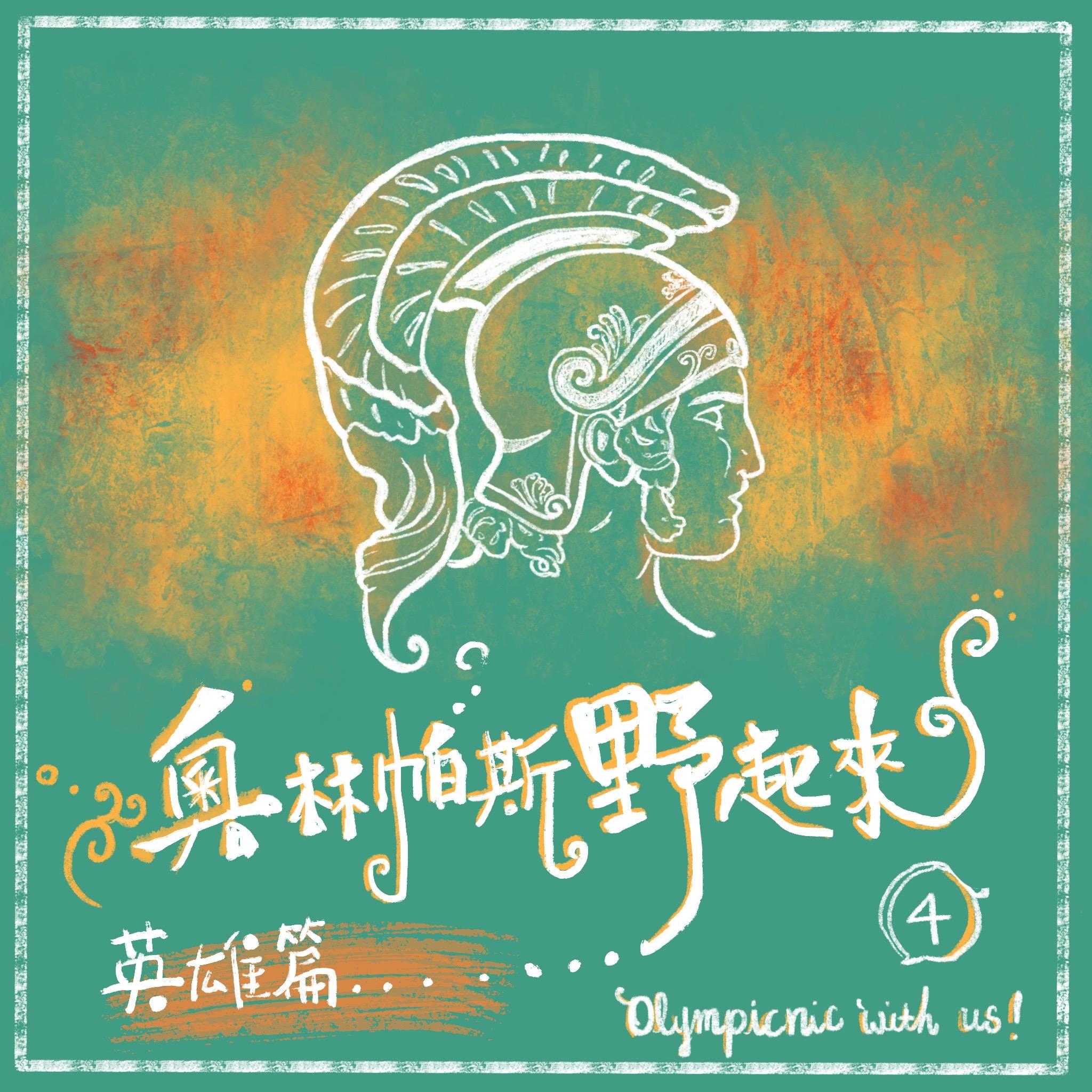 ep.4奧林帕斯野起來 Olympicnic with us(英雄篇)