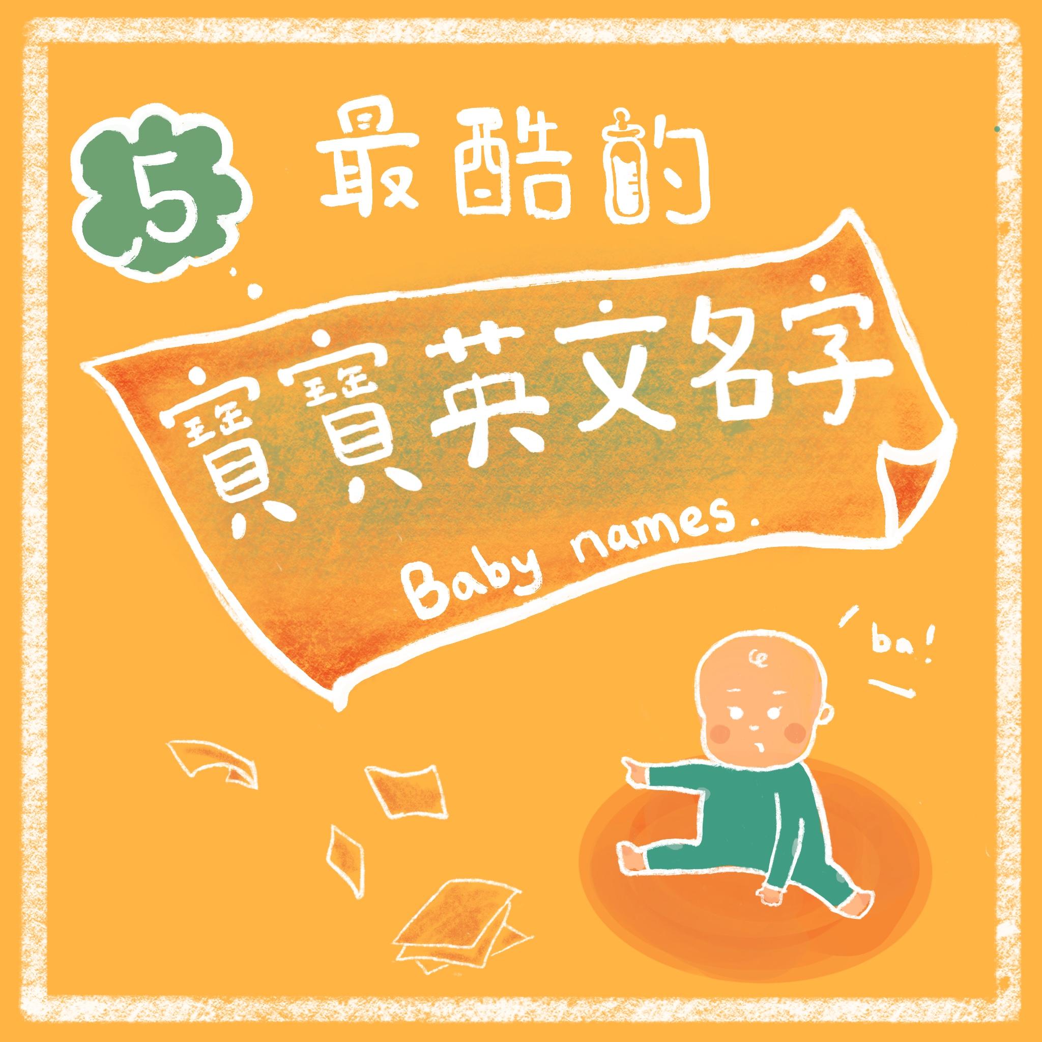 ep5.最酷的寶寶英文名字 Baby names