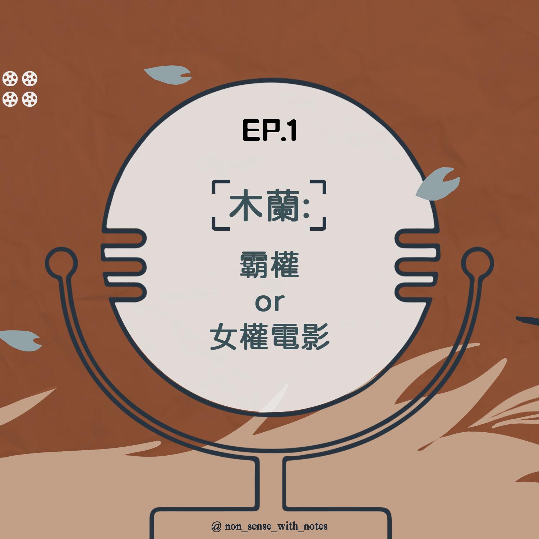 EP01    木蘭:霸權 or 女權電影