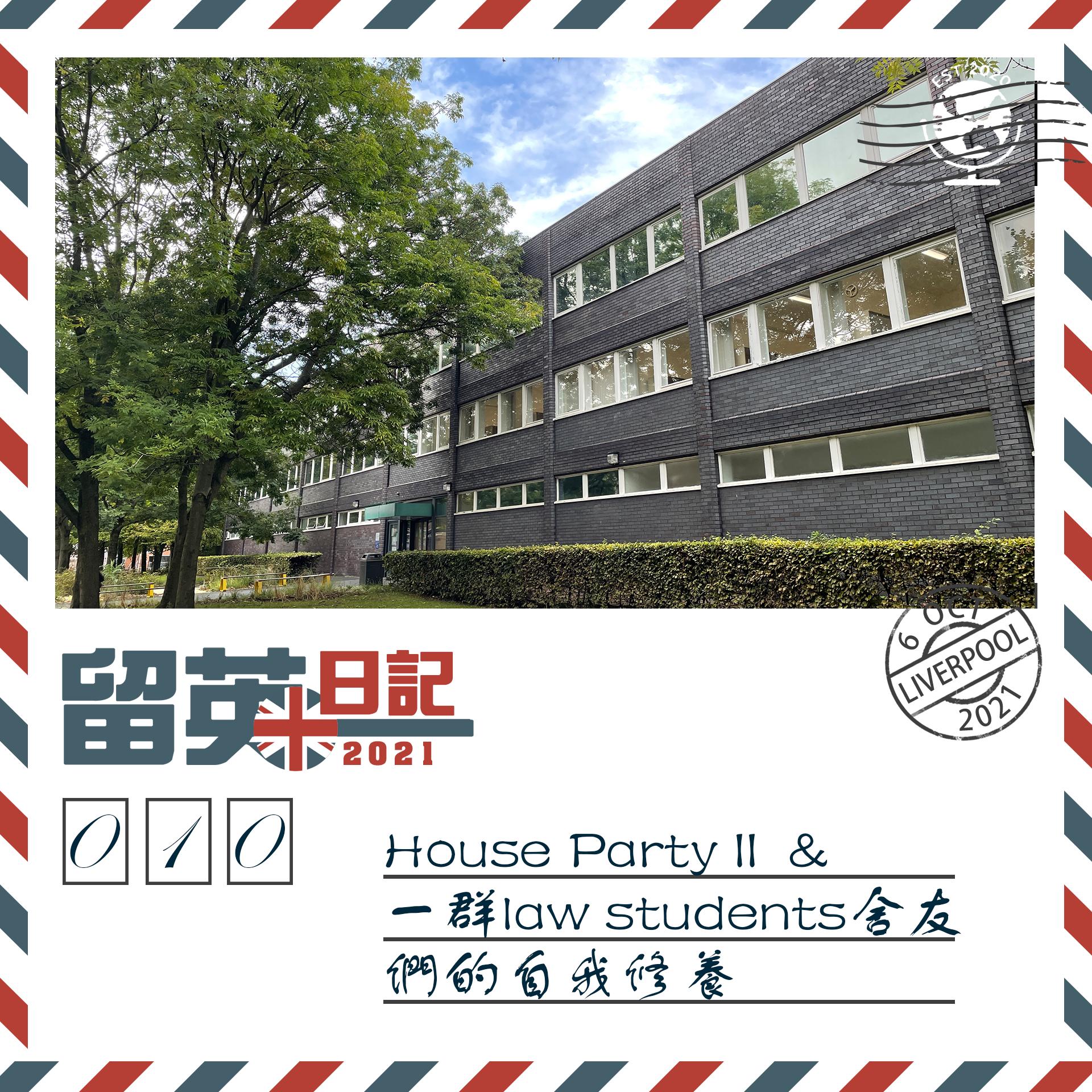 留英日記010 - House Party II & 一群law students舍友的自我修養