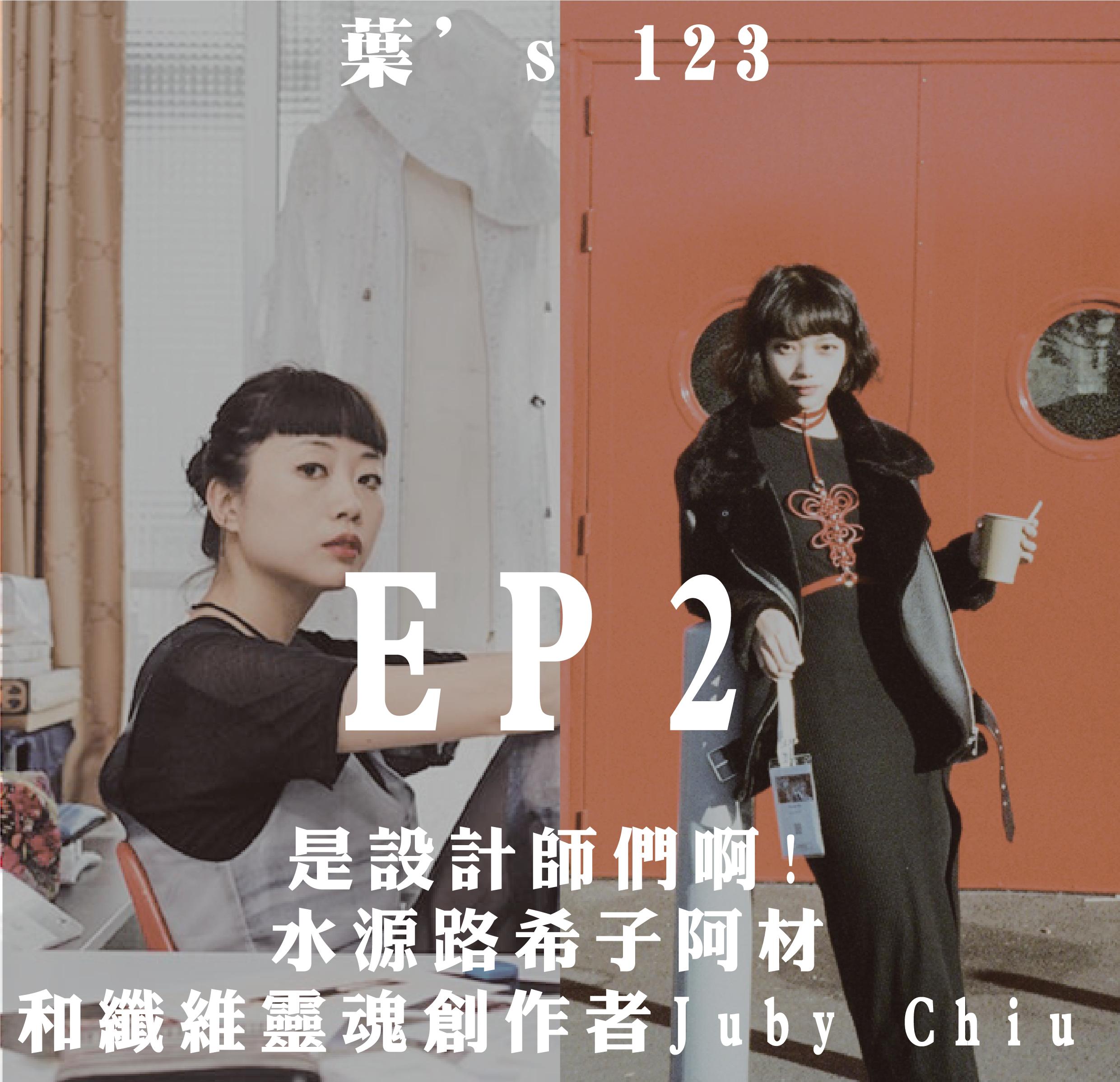 [葉's 123 ]EP02 (ft.水源路希子 & Juby Chiu):是設計師們啊!水源路希子阿材和纖維靈魂創作者 Juby Chiu