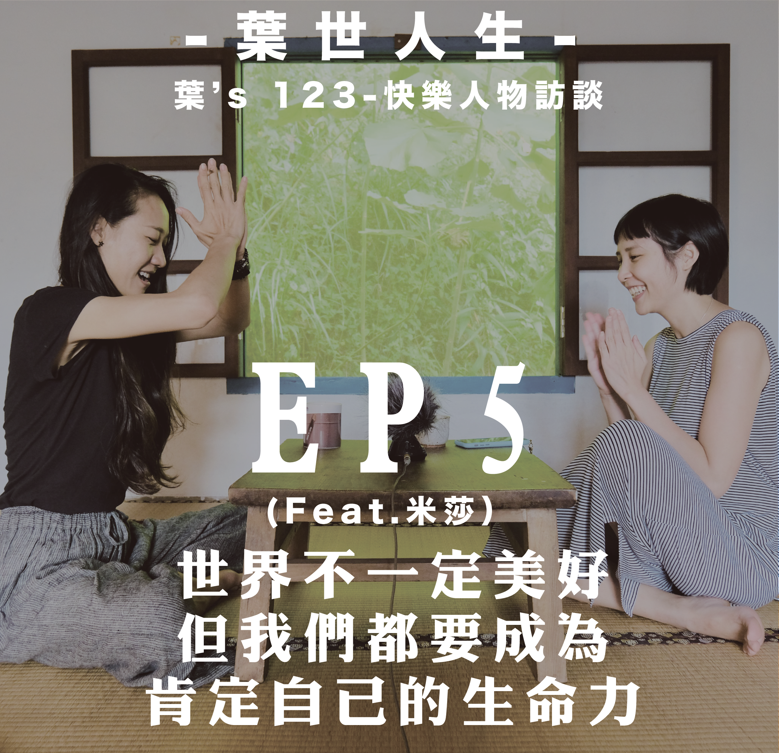 [葉's 123 ]EP05 (feat.米莎):世界不一定美好,但我們都要成為肯定自己的生命力