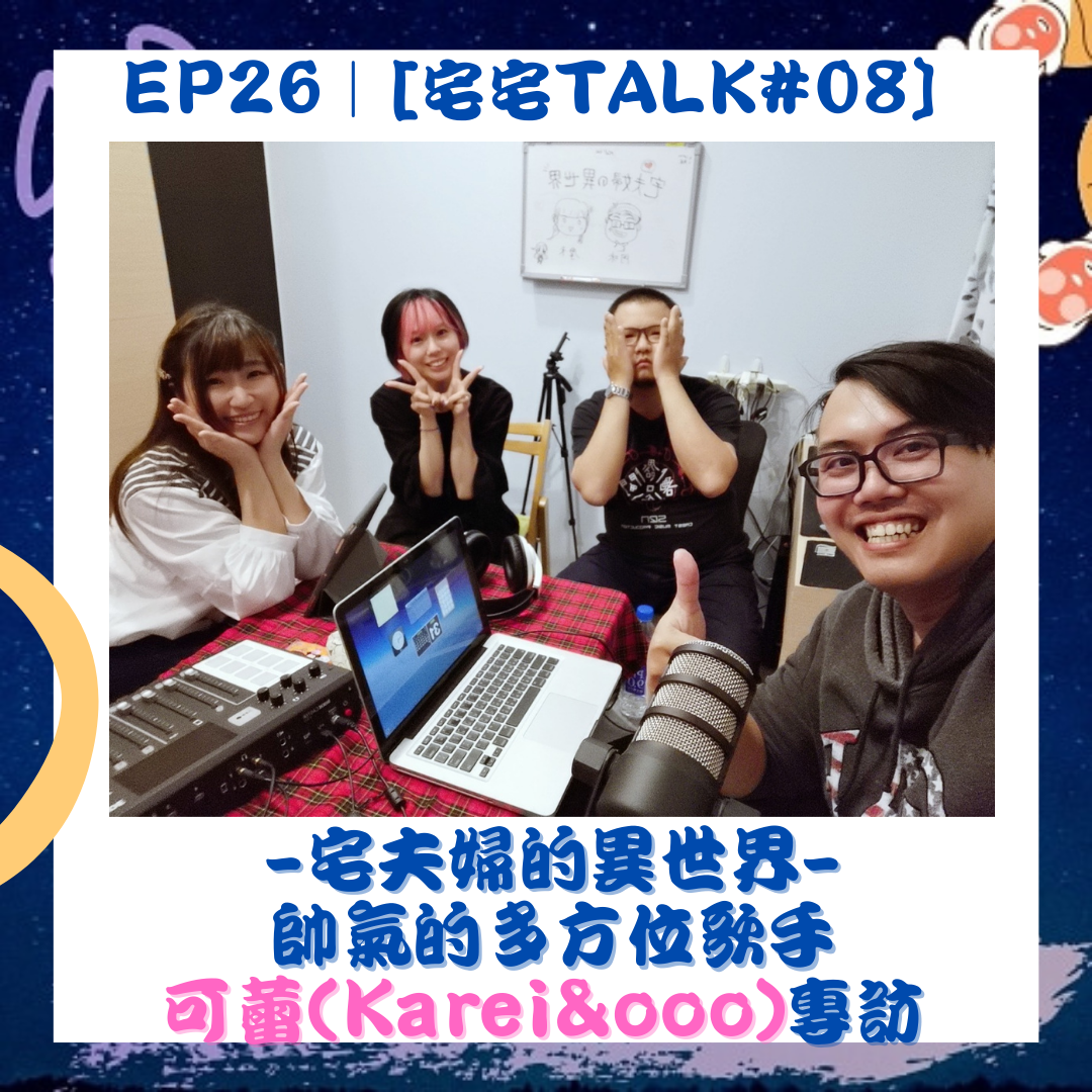 EP26| [宅宅TALK#08]訪談帥氣且擁有清澈嗓音的多方位歌手-- 可蕾 (Karei & ooo) ft.製作人大G
