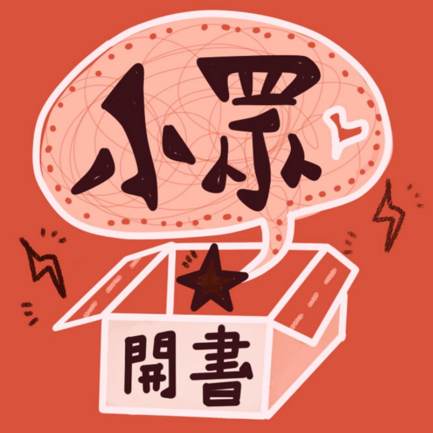 小眾開書第四集-幸佳慧+陳潔晧+徐思寧《蝴蝶朵朵》:必看!引發台灣小孩版MeToo運動的繪本大作!