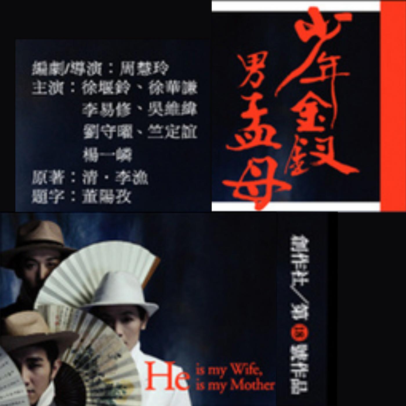 小眾開書第十六集-周慧玲《少年金釵男孟母》:「媽媽」是爸爸?原來300年前就有人在探討多元成家?!