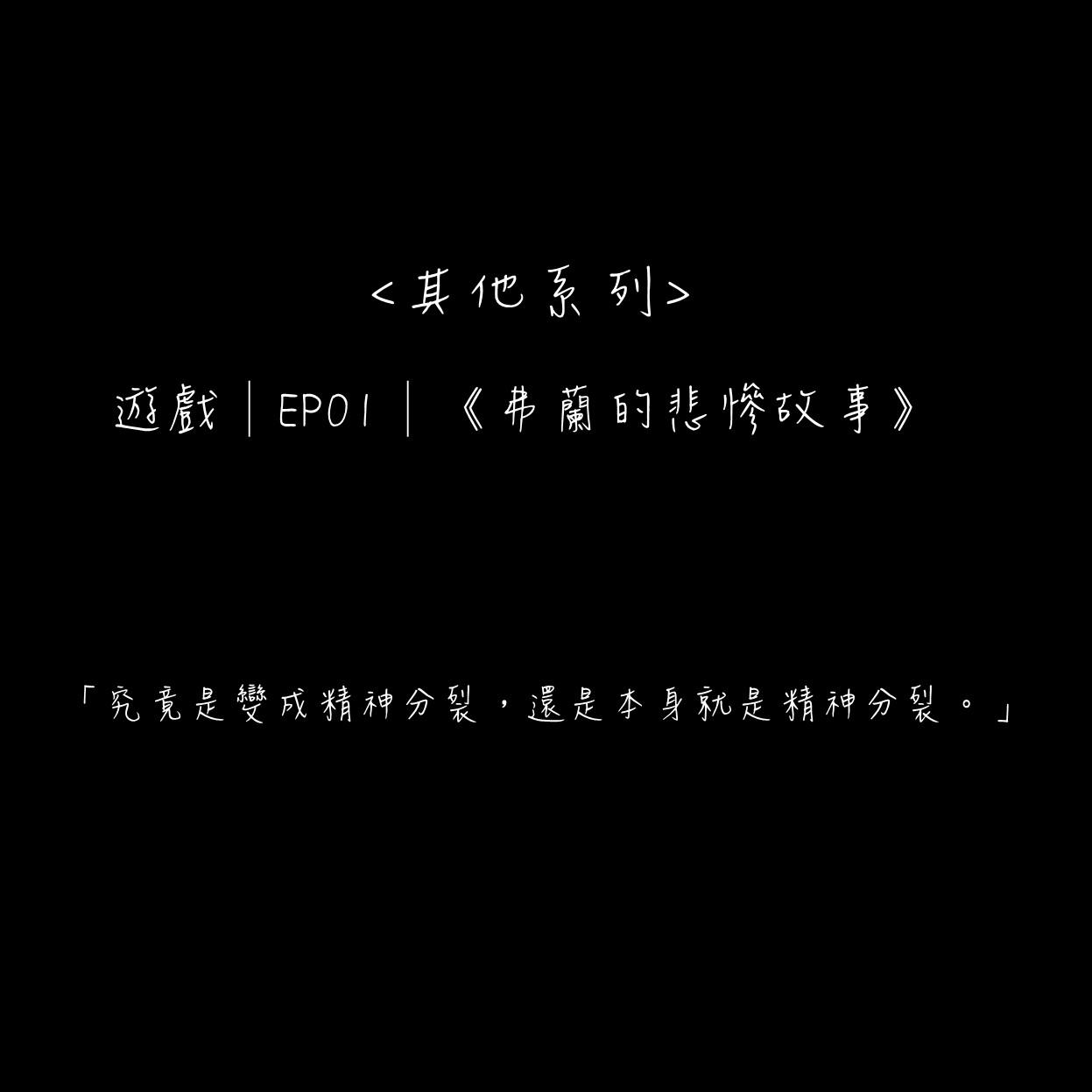 <其他系列>│遊戲│EP01│《弗蘭的悲慘故事》