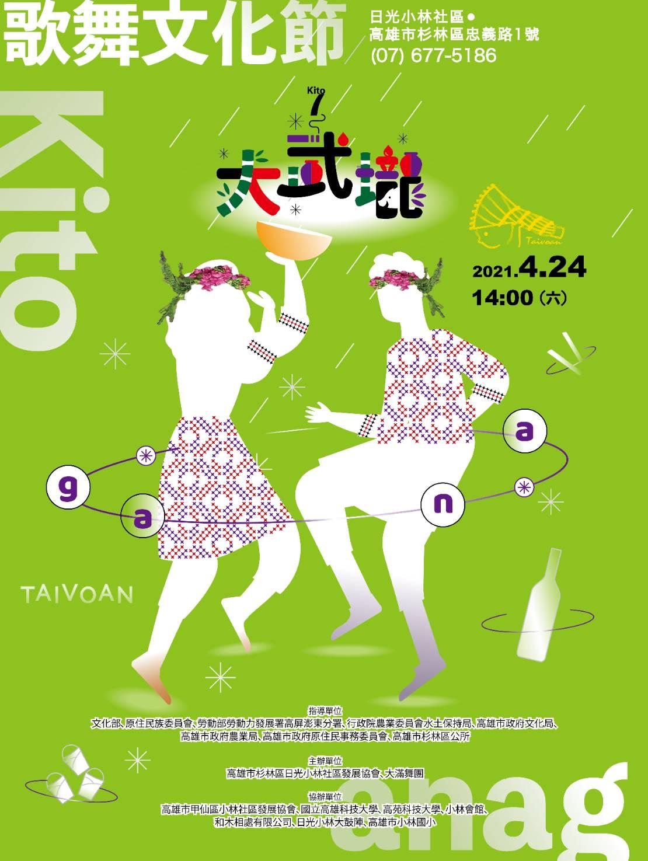 【子琳開麥】哈嘿!第7屆大武壠歌舞文化節邀你一起來跳舞吧!--中廣郭子琳