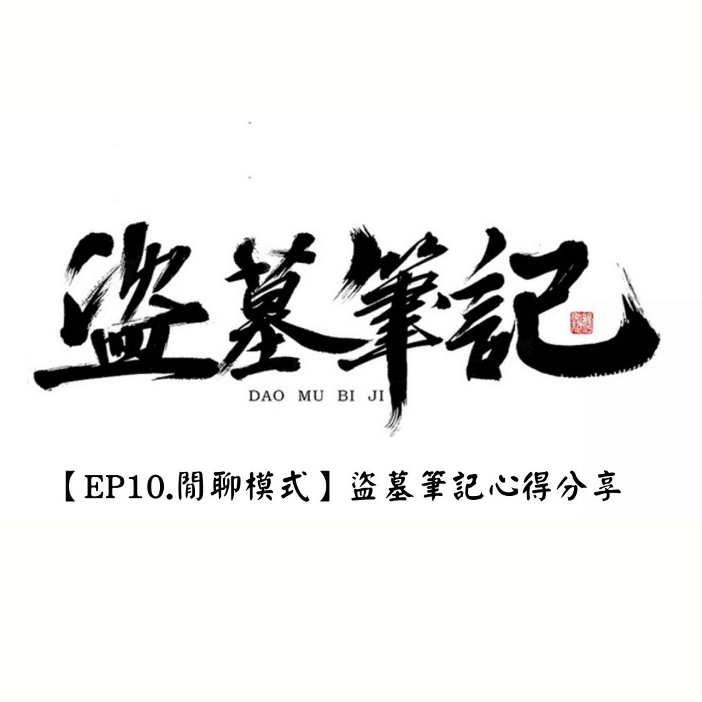 【EP10.閒聊模式】盜墓筆記心得分享
