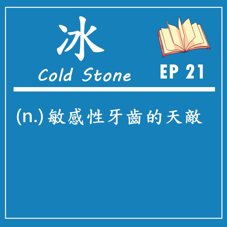 EP 21|冰