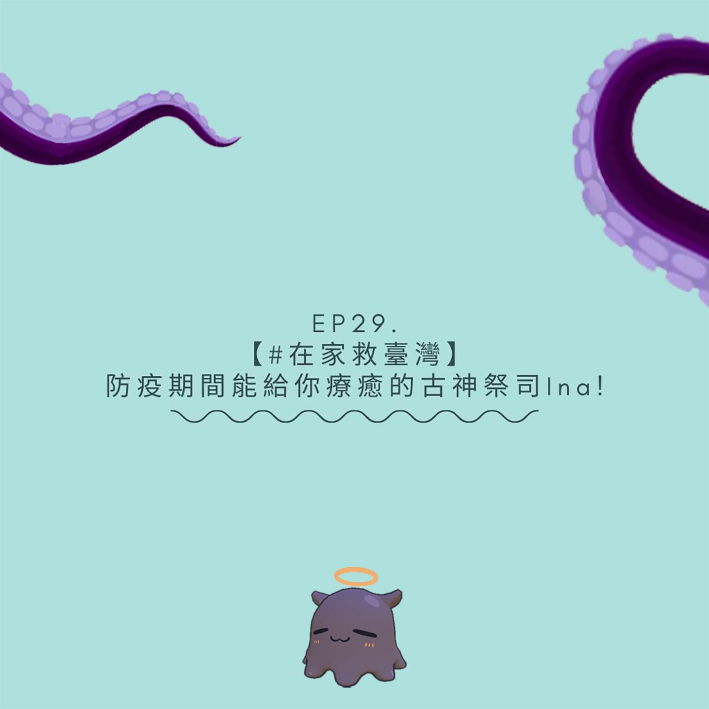 EP29-【#在家救臺灣】防疫期間能給你療癒的古神祭司Ina!