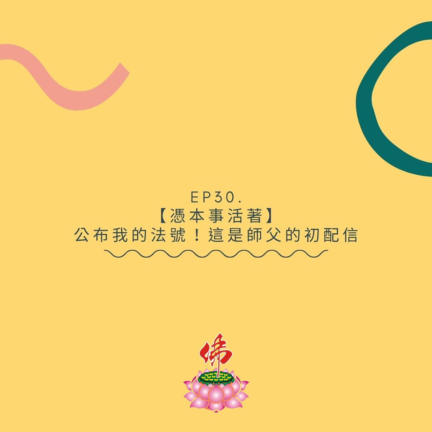EP30-【憑本事活著】公布我的法號!這是師父的初配信