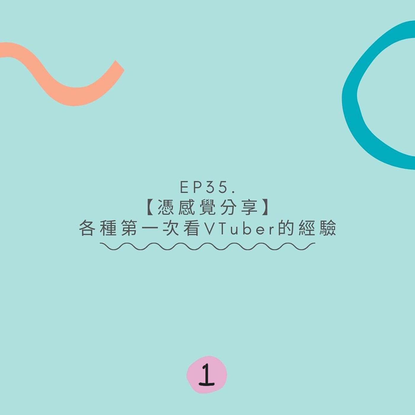 EP35-【憑感覺分享】各種第一次看VTuber的經驗