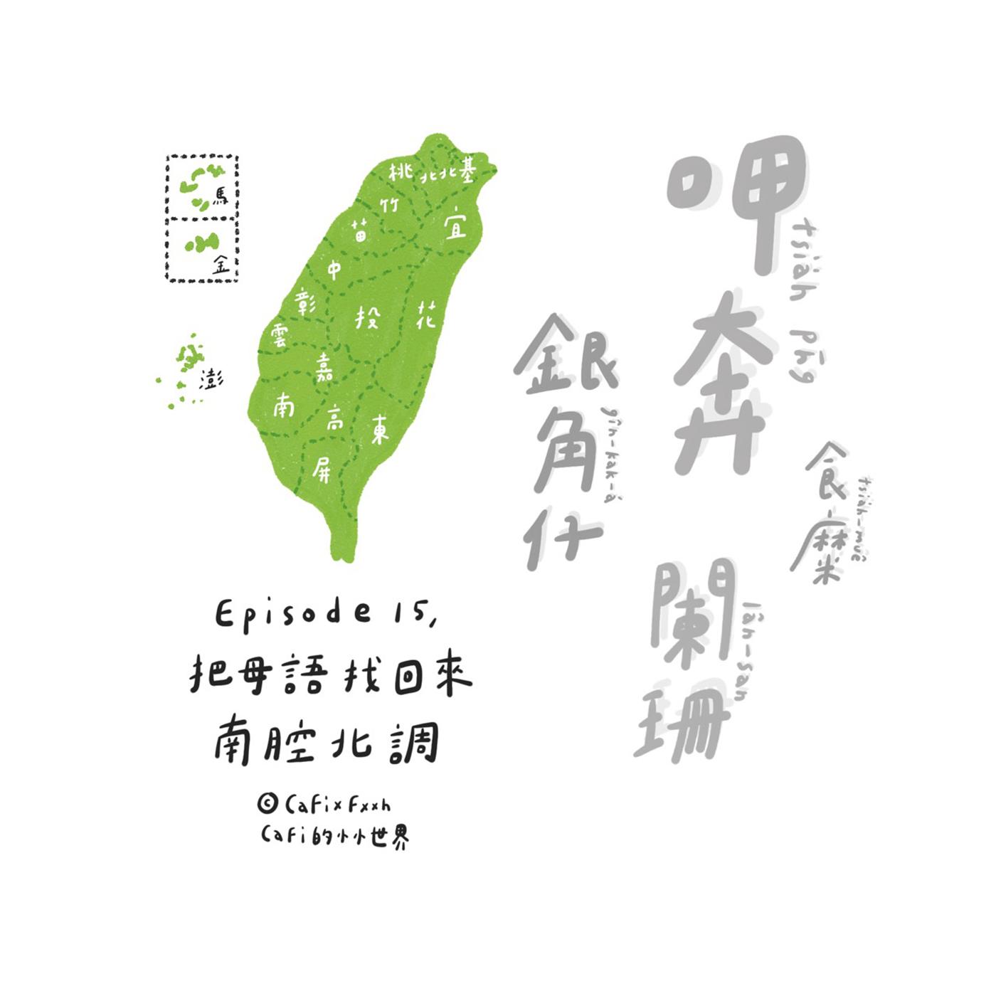 《母語日》EP15. 台語的南腔北調