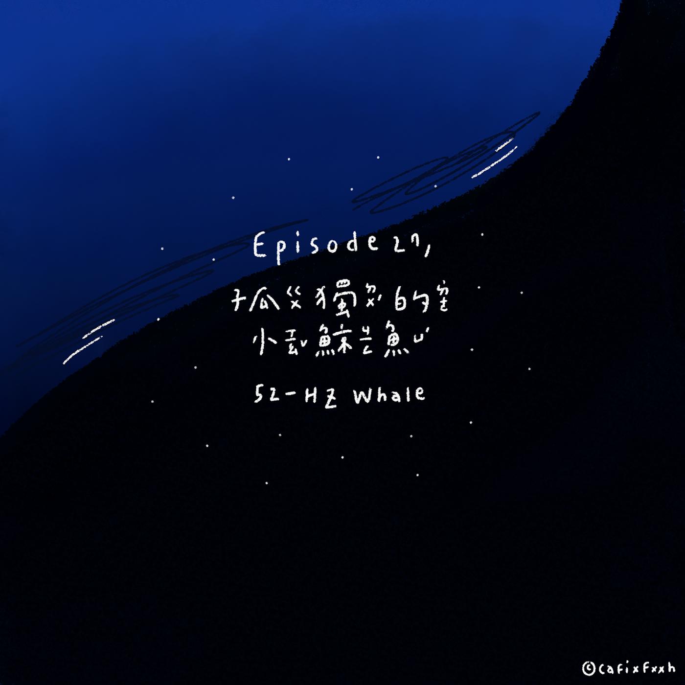 EP27. 孤獨的小鯨魚