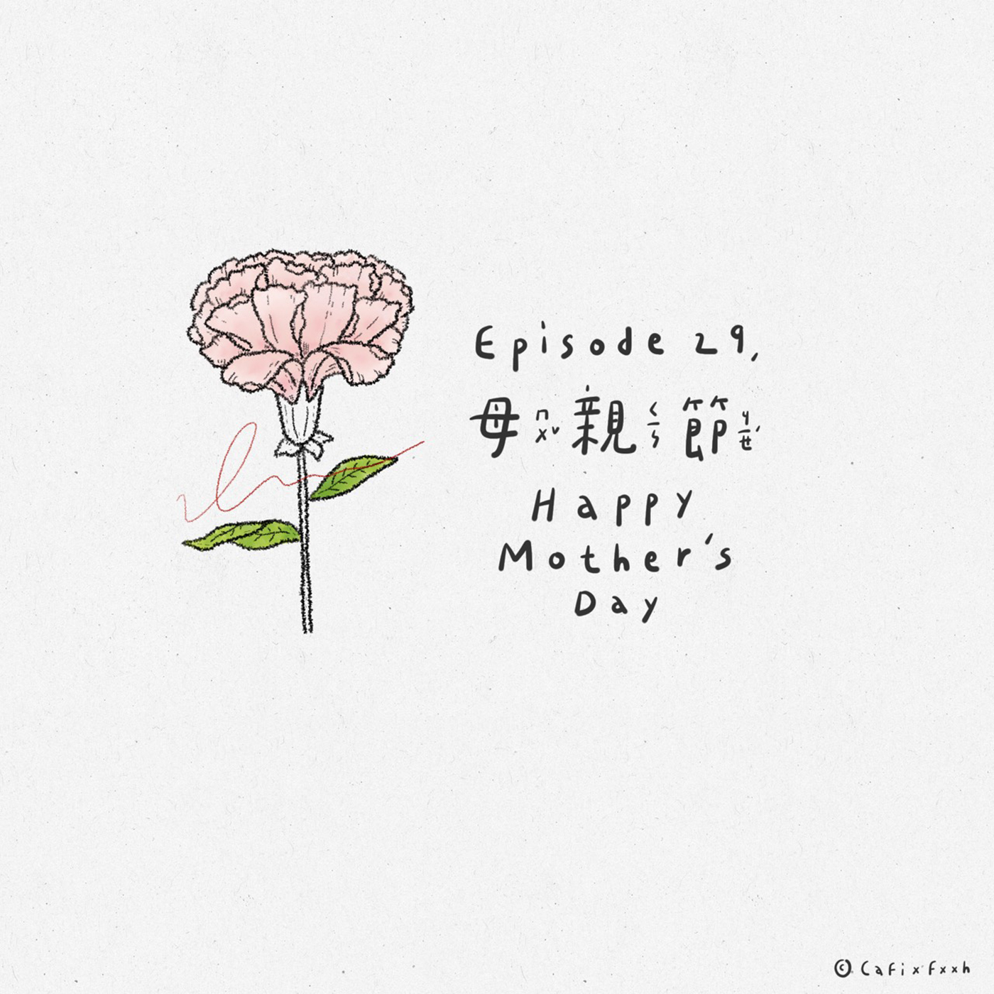 EP29. 母親節