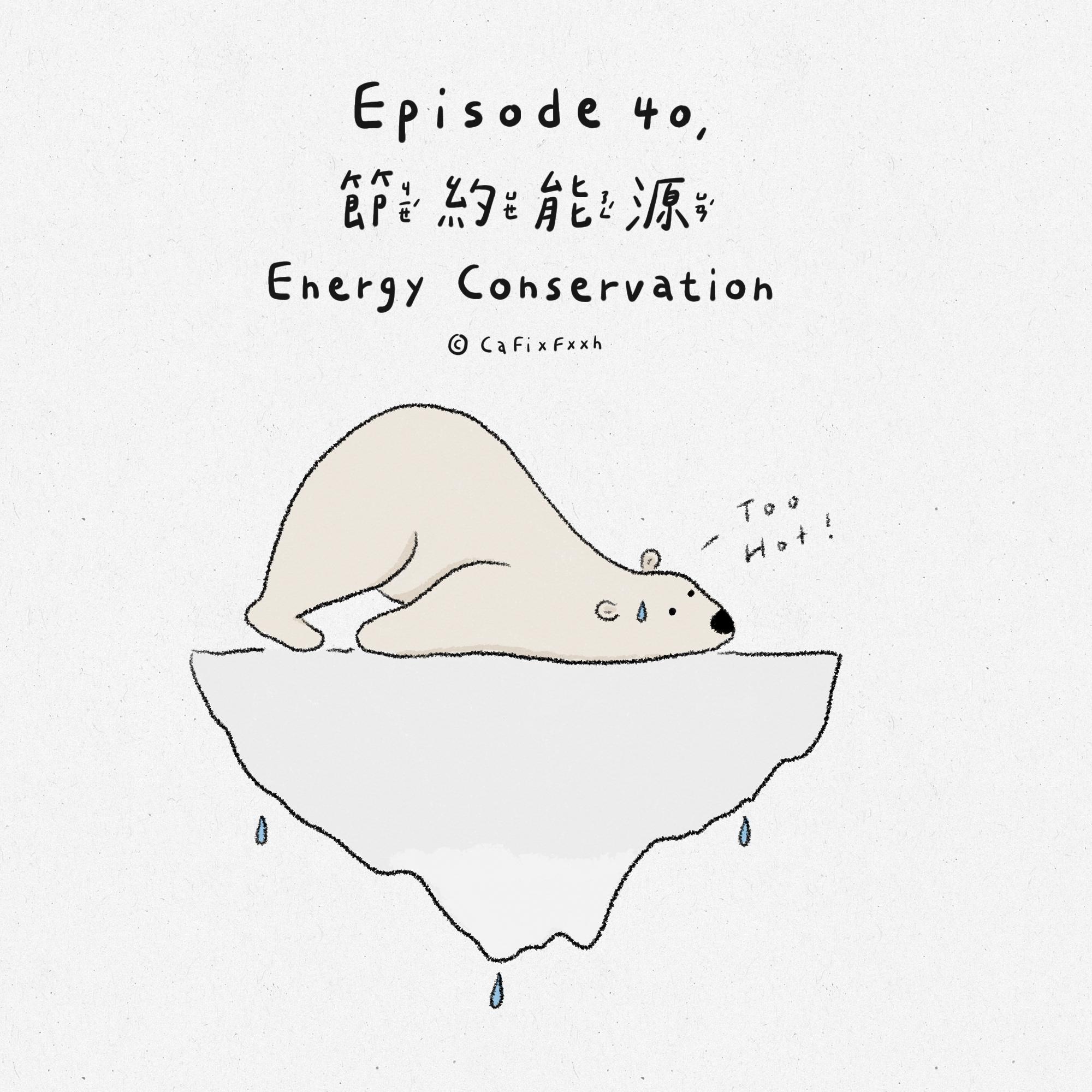 EP40. 夏季小故事>>節約能源!