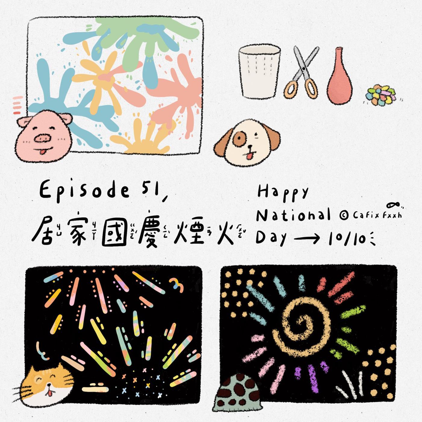 EP51. 節慶小故事>>居家國慶煙火