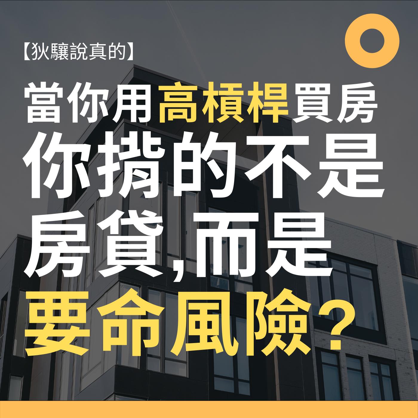 【狄驤說真的】當你用高槓桿買房,你揹的不是房貸,而是要命風險?