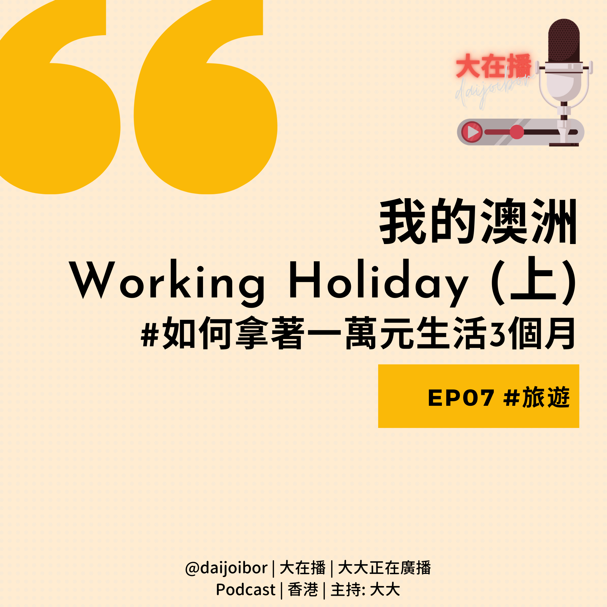 EP07 我的澳洲Working Holiday (上)