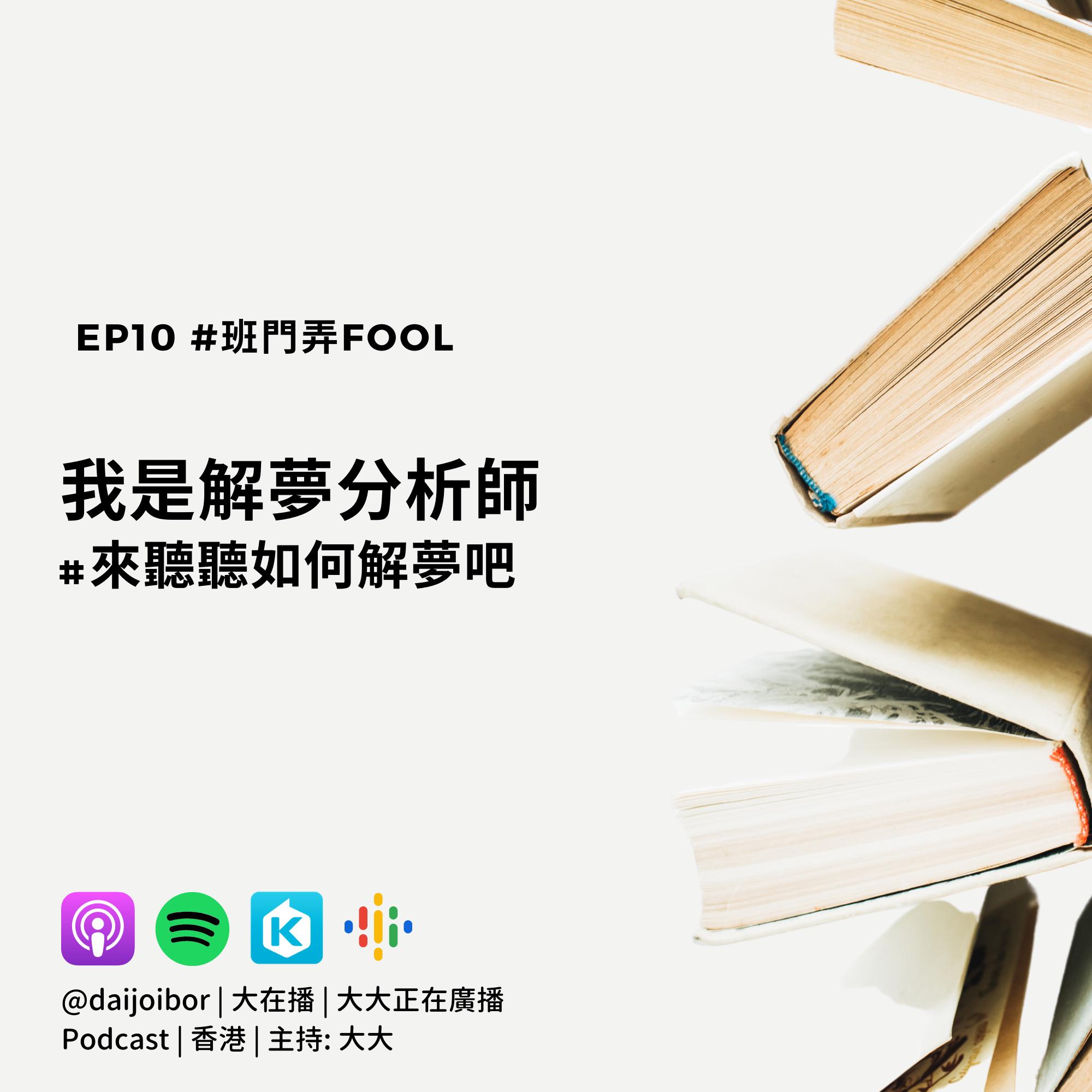 EP10【班門弄FOOL】我是解夢分析師