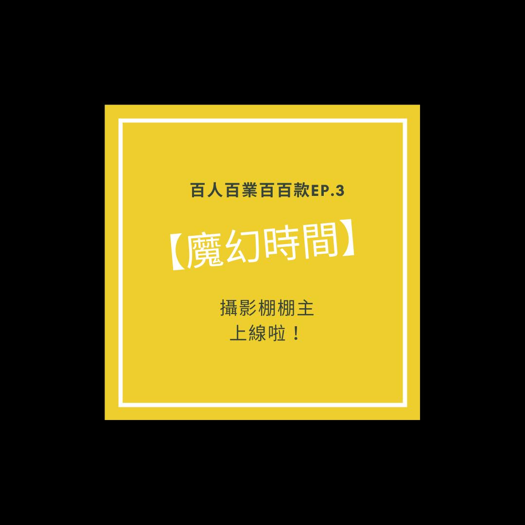 【魔幻時間】百人百業百百款EP.3-開門等收錢、有這麼好的工作?