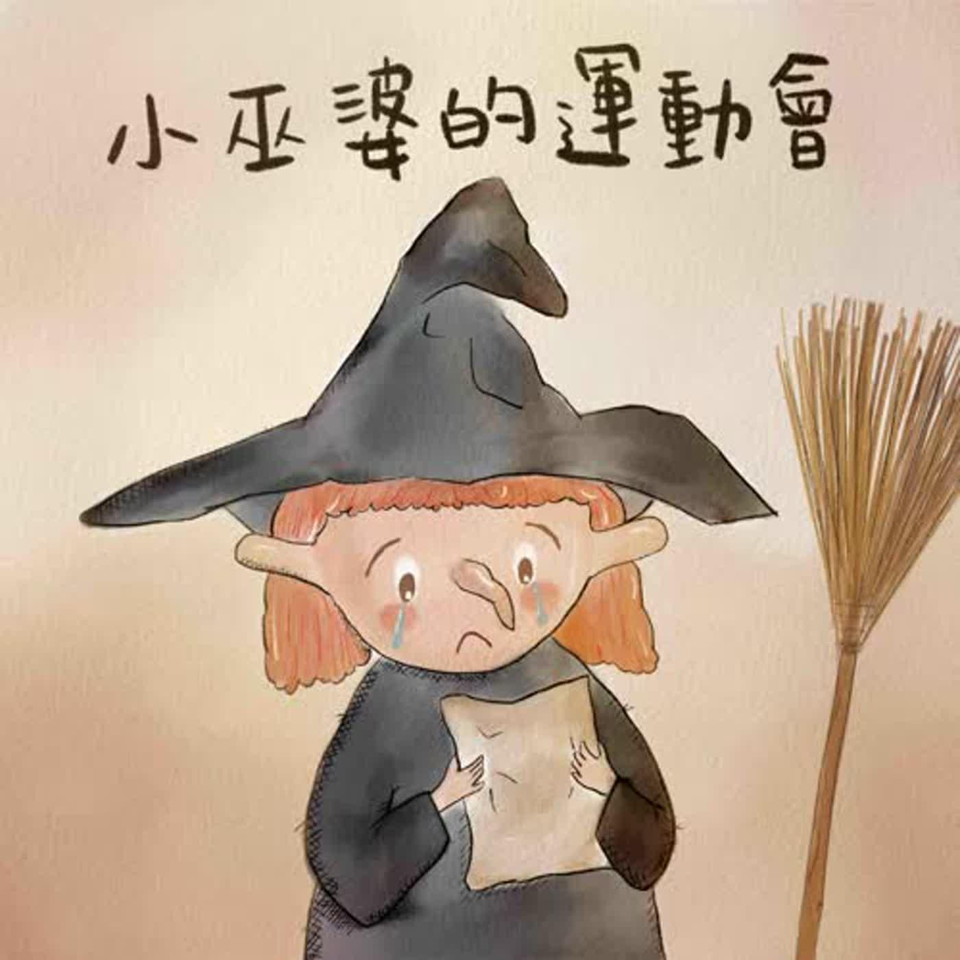 一起說故事 Vol.13:小巫婆的運動會