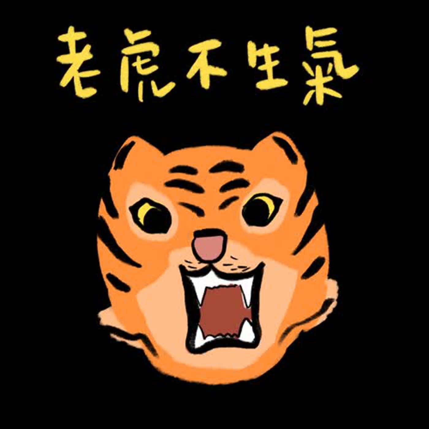 一起說故事番外篇#2 - 老虎不生氣