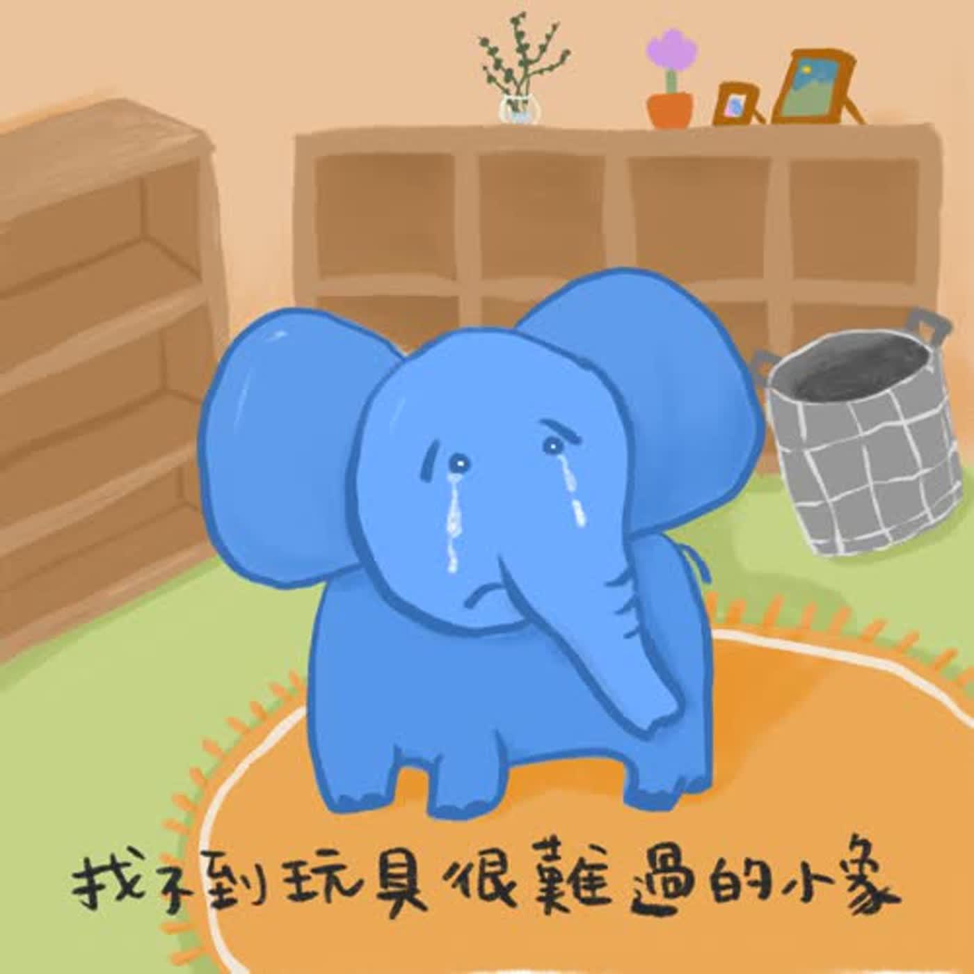 一起說故事番外篇#4 - 找不到玩具很難過的小象