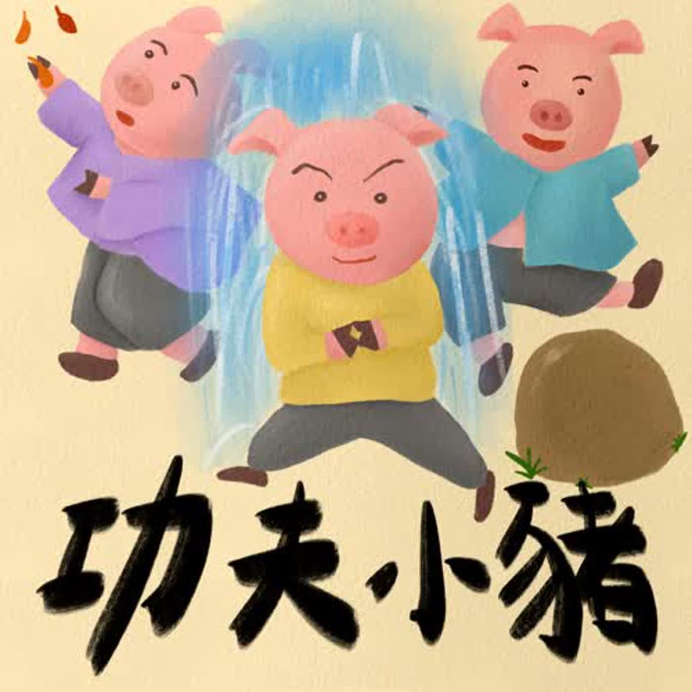 一起說故事Vol.5:功夫小豬
