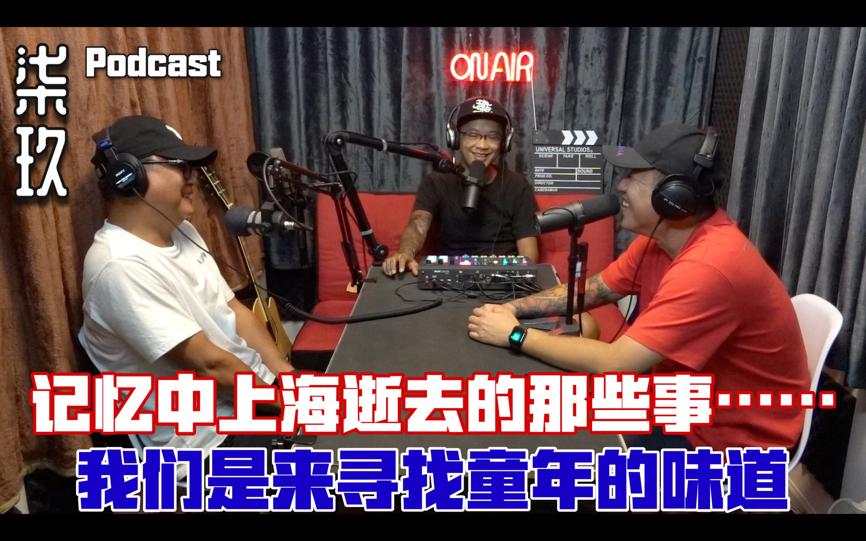 记忆中上海逝去的那些事。。。|我们是来寻找童年的一群人【柒玖电台 播客】