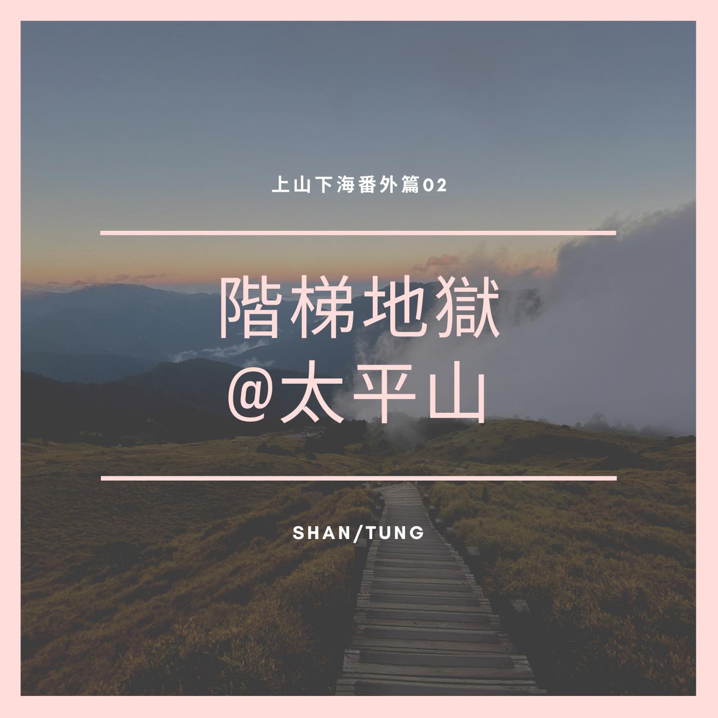 EP23上山下海番外篇02:階梯地獄@太平山