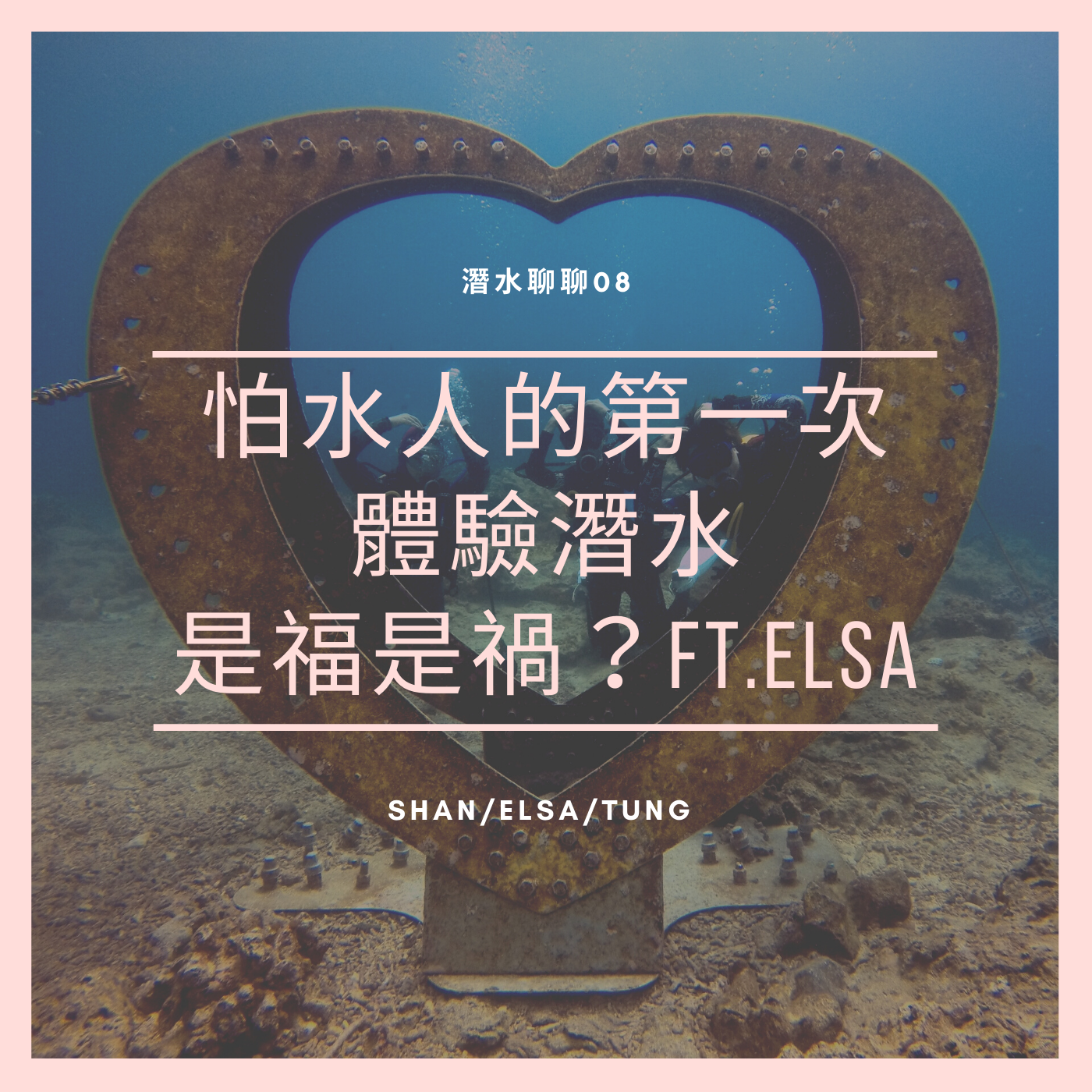 EP31 潛水聊聊08:怕水人的第一次體驗潛水是福是禍?ft. Elsa