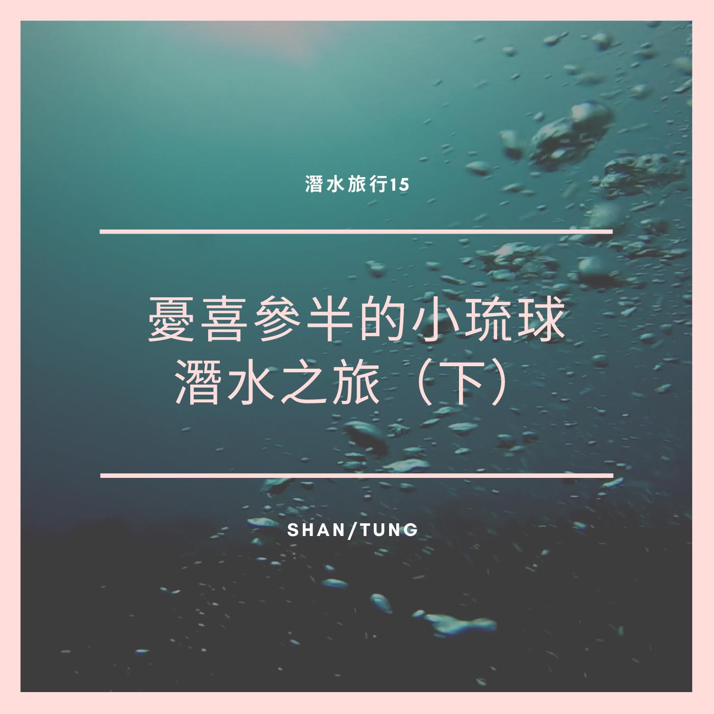EP33 潛水旅行15:悲喜參半的小琉球潛水之旅(下)