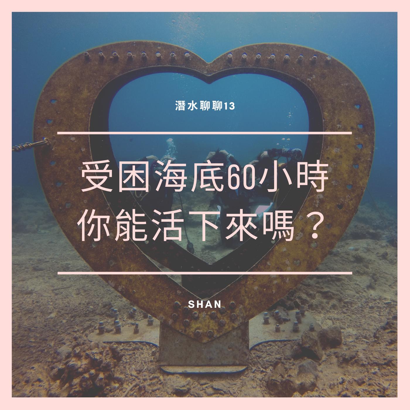 EP43 潛水聊聊13:受困海底60 小時,你能活下來嗎?