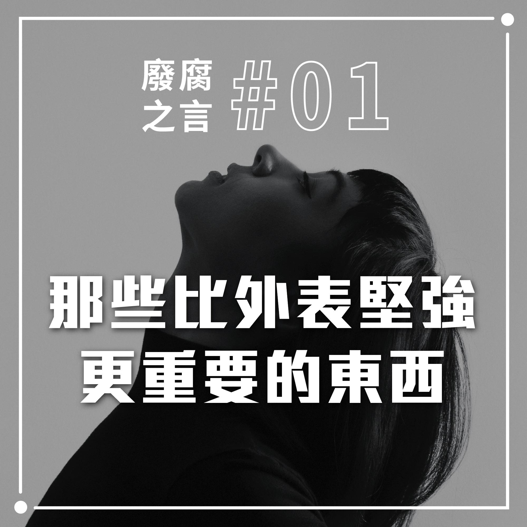 廢腐之言#01/那些比外表堅強更重要的東西/EP03