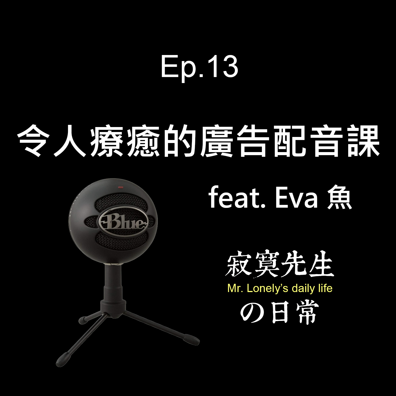 Ep.13 令人療癒的廣告配音課 feat. Eva、一隻魚
