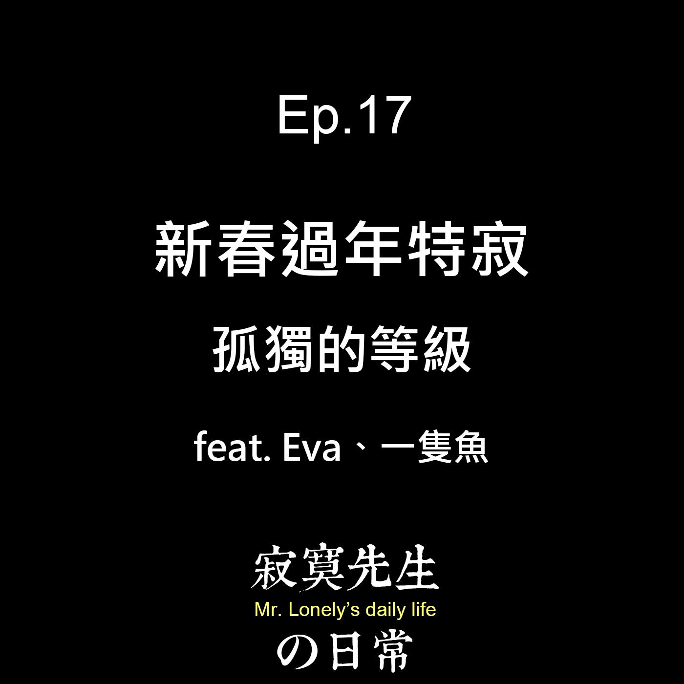 Ep.17 新春過年特寂-孤獨的等級  feat. Eva、魚