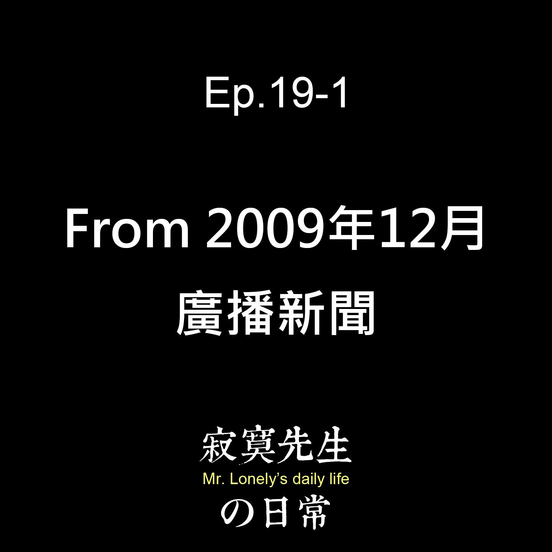 Ep.19-1 From2009年12月廣播新聞