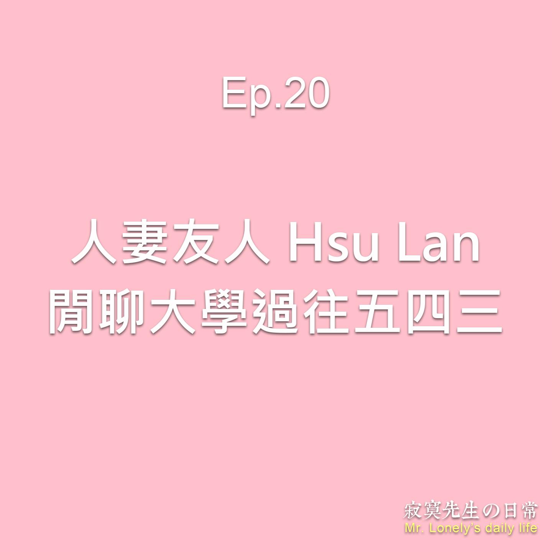 Ep.20 人妻友人Hsu Lan 閒聊大學過往543