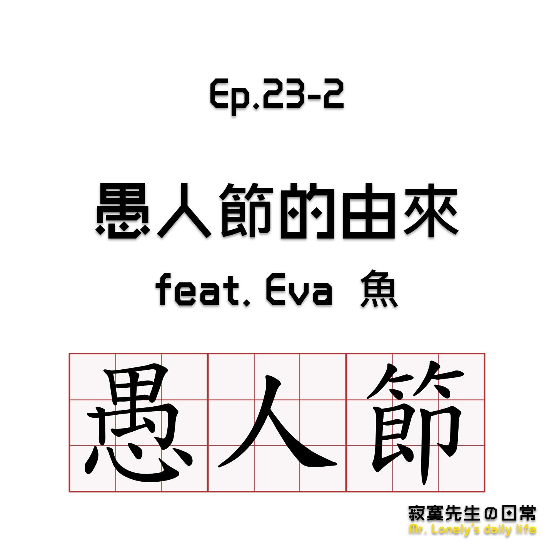 Ep.23-2 節日特企-愚人節的由來 feat. Eva、魚